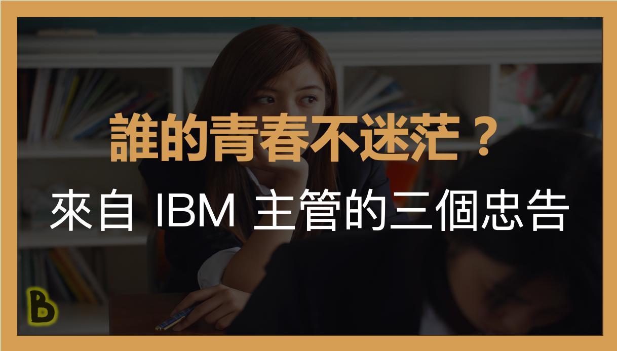 誰的青春不迷茫?來自 IBM 主管的 3 個職涯忠告!