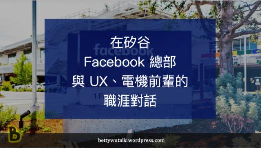 在矽谷 Facebook 總部,與 UX、電機前輩的職涯對話