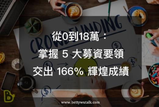 0到18萬:掌握 5 大募資要領,交出 166% 輝煌成績