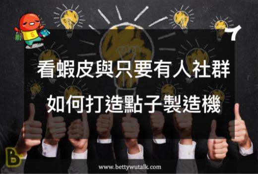 從台灣「募」到海外市場:千萬群眾募資技巧大揭密