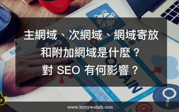 主網域、子網域、網域寄放和附加網域是什麼?對SEO有何影響?