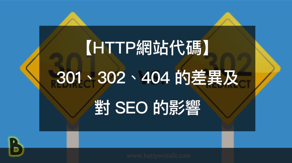 HTTP 網站代碼