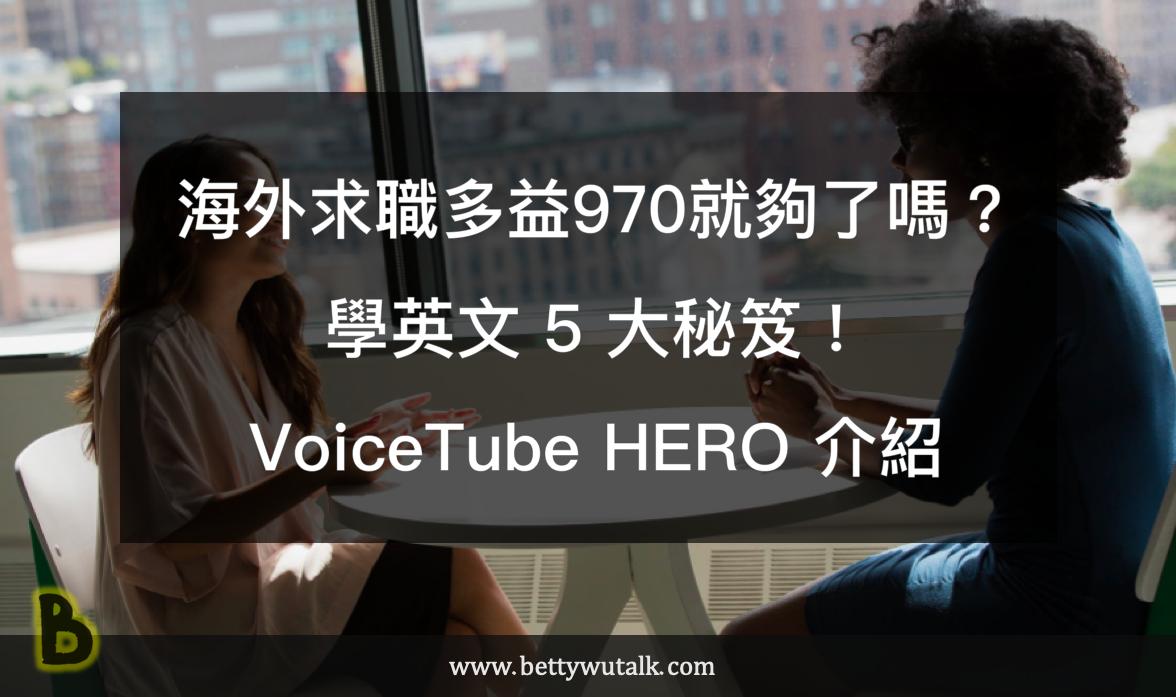 VoiceTube HERO零元挑戰