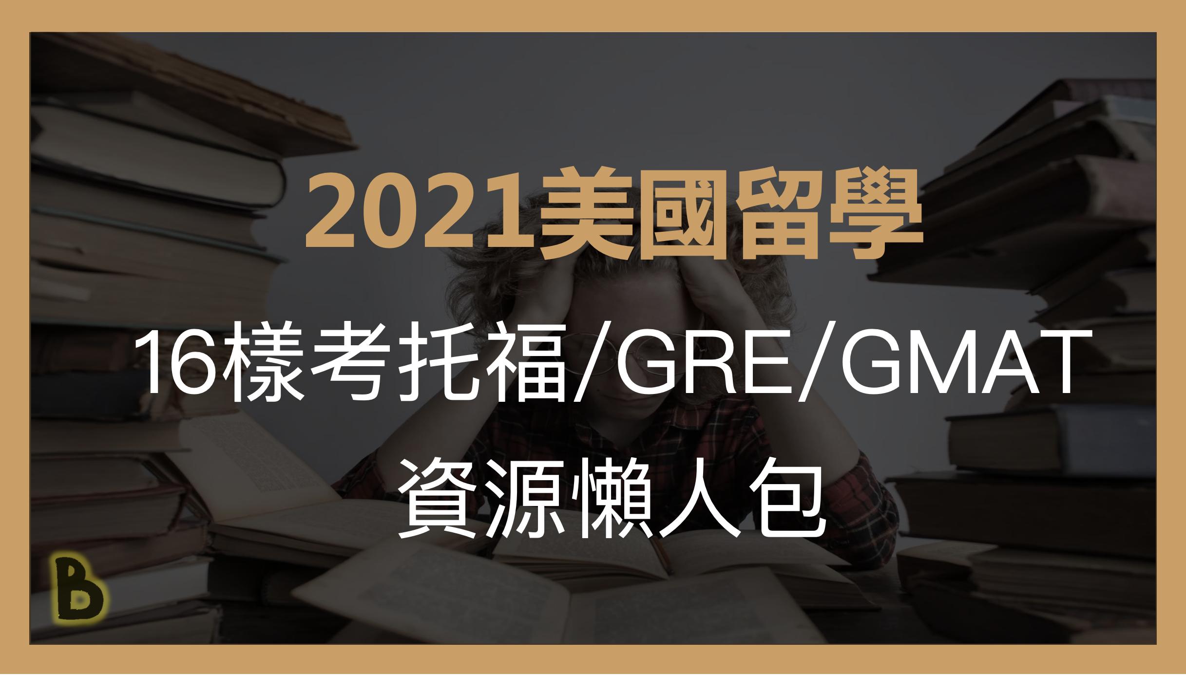 2021美國留學: 16樣考托福/GRE/GMAT免費資源懶人包