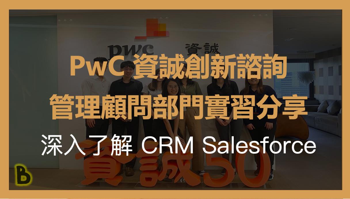 PwC 資誠創新諮詢管理顧問部門實習分享|深入了解 CRM Salesforce
