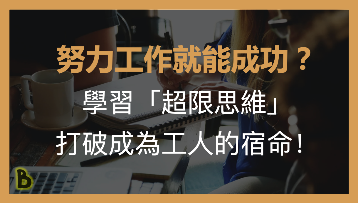 PwC 管理顧問部門實習分享|深入了解 CRM Salesforce
