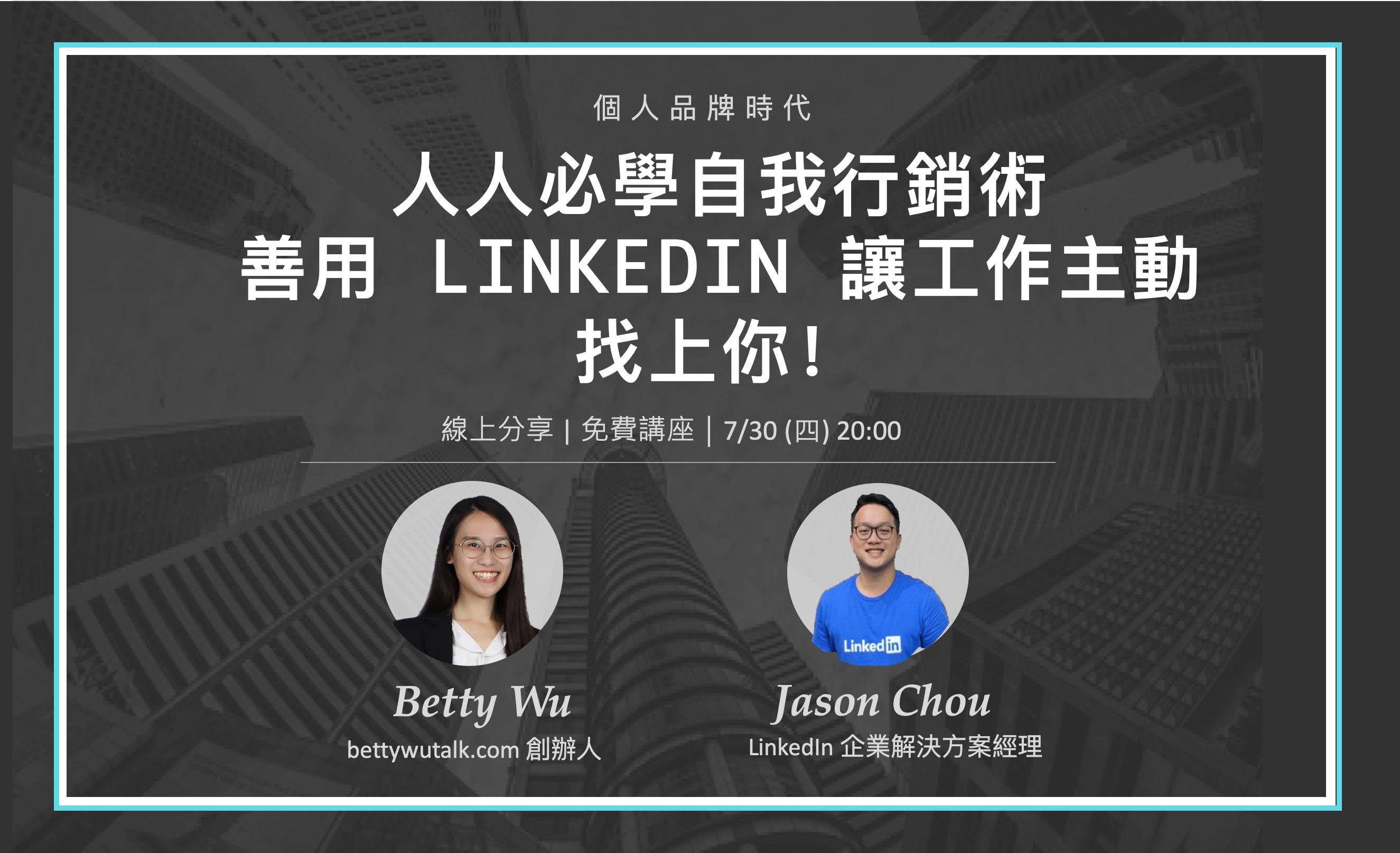 人人必學自我行銷術,善用 LinkedIn 讓工作主動找上你!