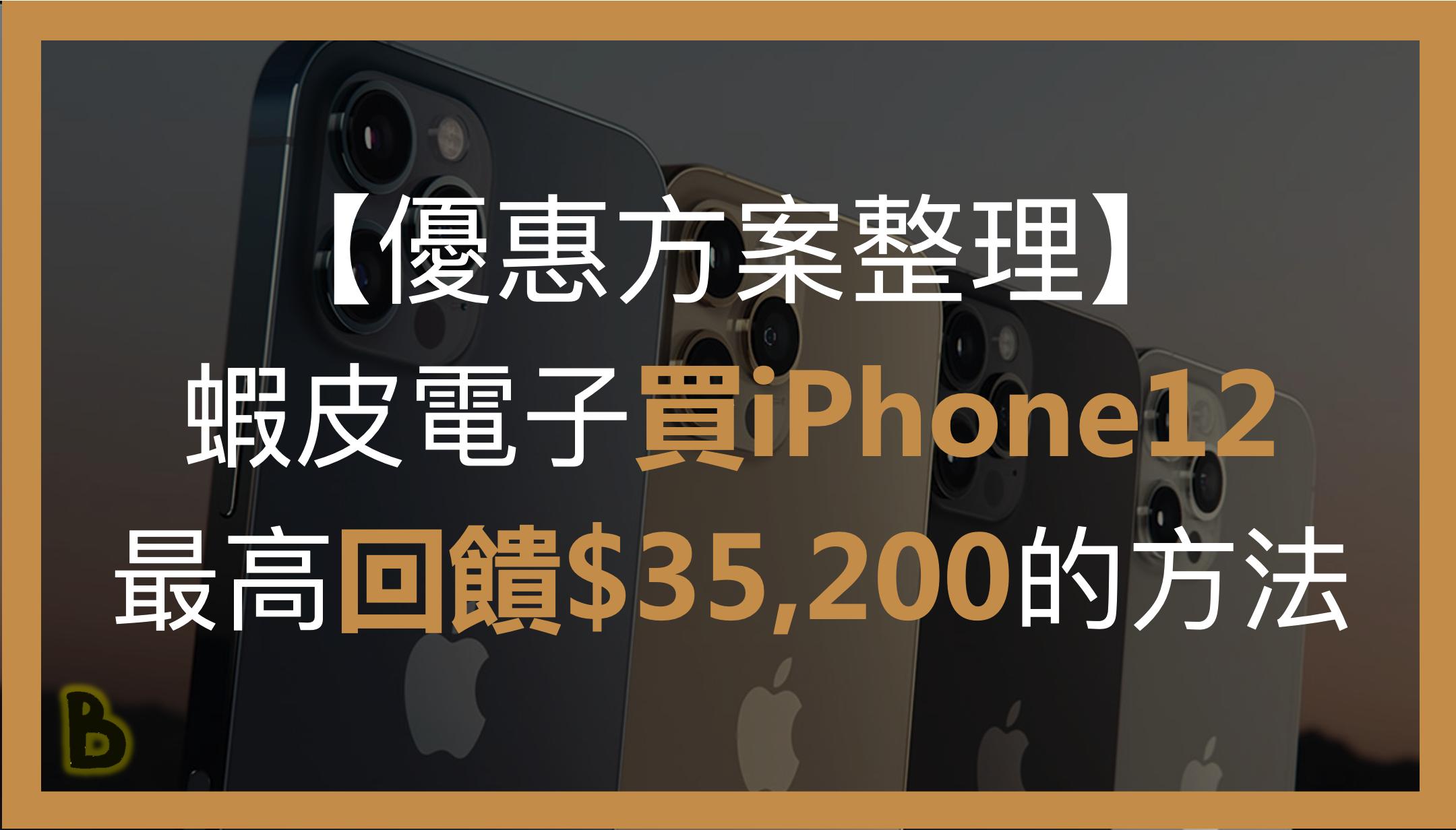 蝦皮電子 買iPhone12省錢攻略