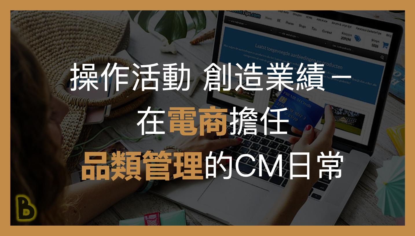 操作活動 創造業績-在電商擔任品類管理的CM日常