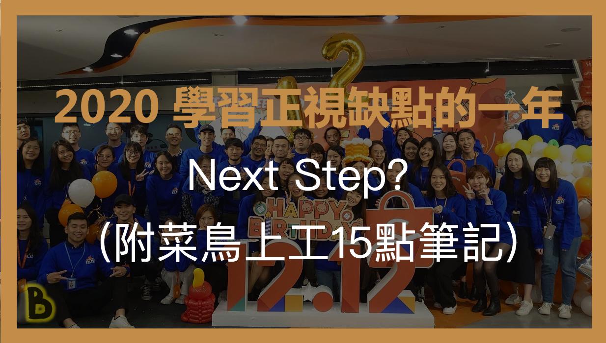 2020 學習正視缺點的一年,Next Step?(附菜鳥上工15點筆記)